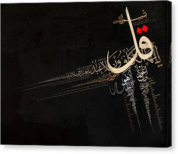 Muslims Canvas Print - 4 Qul by Corporate Art Task Force