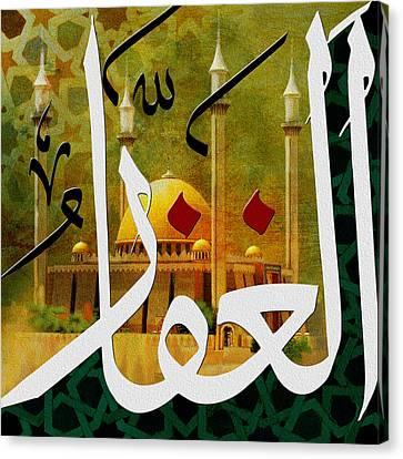 Al Ghaffar Canvas Print by Corporate Art Task Force