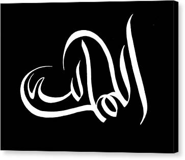 Al-humdulillah Calligraphy Canvas Print by Salwa  Najm