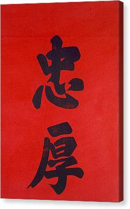 Chinese Calligraphy Canvas Print by Chinese School
