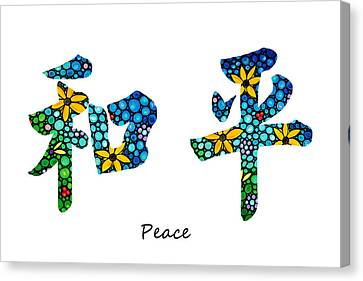 Chinese Symbol - Peace Sign 17 Canvas Print by Sharon Cummings