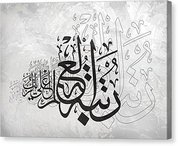 Dubai Gallery Canvas Print - Contemporary Islamic Art 22b by Shah Nawaz