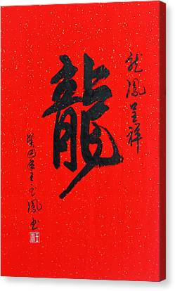 Dragon In Chinese Calligraphy Canvas Print