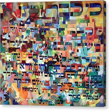 for we have already merited to receive the Torah 5 Canvas Print by David Baruch Wolk