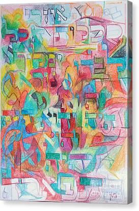 from Adon Olam Canvas Print by David Baruch Wolk