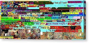 from Sefer HaTanya chapter 26 d Canvas Print by David Baruch Wolk