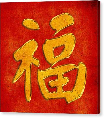Good Luck In Chinese 2 Canvas Print