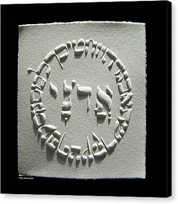 Hebrew Alphabets Canvas Print