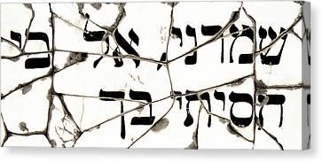 Religious Canvas Print - Hebrew Prayer - Study No. 1 by Steve Bogdanoff