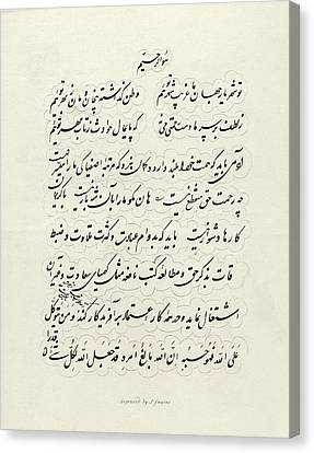 Hindustani Languag Canvas Print by Middle Temple Library