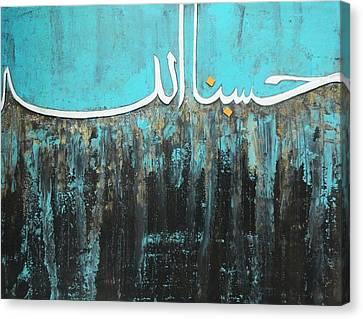 Hisbun Allah Canvas Print by Salwa  Najm