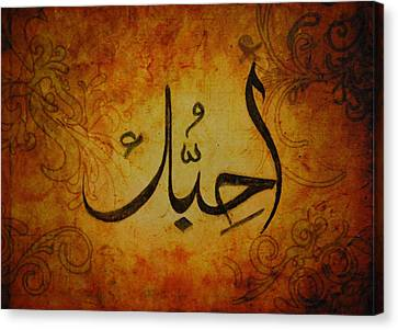 I Love You With  Arabic Calligraphy Canvas Print