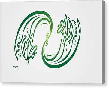 Iqraa2 Canvas Print by Ali ArtDesign