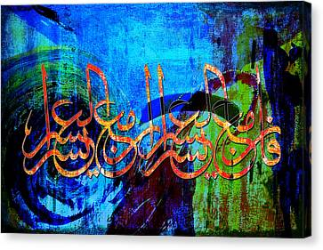 Islamic Caligraphy 007 Canvas Print by Catf