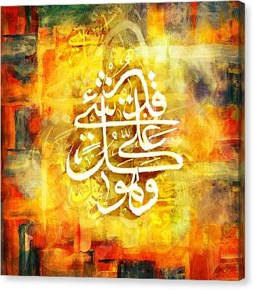 Islamic Calligraphy 015 Canvas Print