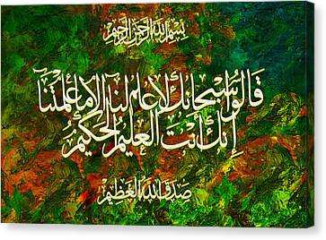 Islamic Calligraphy 017 Canvas Print
