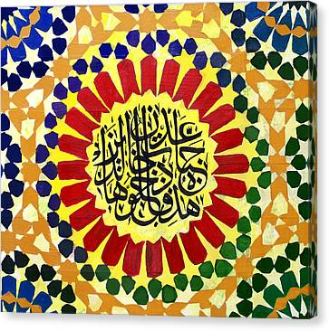 Islamic Calligraphy 019 Canvas Print by Catf