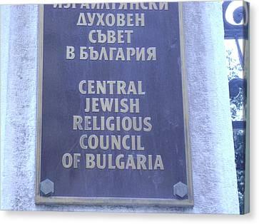 Jewish Council Of Bulgaria Canvas Print