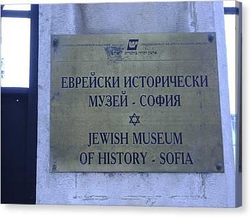 Jewish Museum Of Sofia Canvas Print