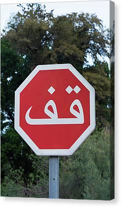 Marrakech, Morocco Arab Stop Sign Canvas Print