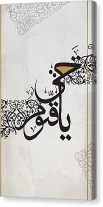Dubai Gallery Canvas Print - New Calligraphy 26 by Shah Nawaz