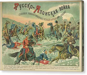 Pen'ian Canvas Print by British Library