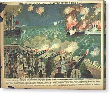Port Arthur Canvas Print by British Library