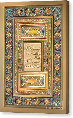 Qul Hu Allaah Hu Ahad Canvas Print by S Seema Z