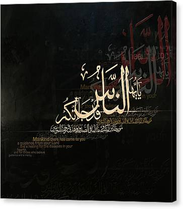 Muslims Canvas Print - Quranic Ayaat by Corporate Art Task Force