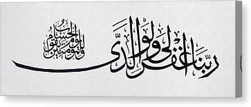 Quranic Calligraphy Canvas Print by Salwa  Najm