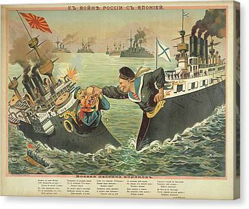 Russian Navy Song Canvas Print by British Library