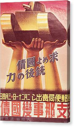 Second World War  Propaganda Poster For Japanese Artillery  Canvas Print by Anonymous