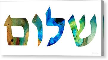 Hebrew Canvas Print - Shalom 15 - Jewish Hebrew Peace Letters by Sharon Cummings