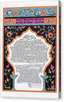 Moroccan Canvas Print - The Moroccan Floral Ketubah by Esther Newman-Cohen