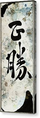 True Victory Is Victory Over Oneself  Canvas Print by Peter v Quenter