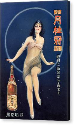 Gekkeikan Sake  Canvas Print by Oriental Advertising