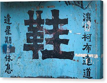 Chinese Characters Canvas Print by Kam Chuen Dung