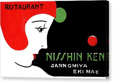 1930 Kobe Japan Restaurant Ad Canvas Print by Historic Image