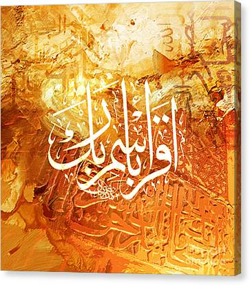 Islamic Calligraphy Canvas Print
