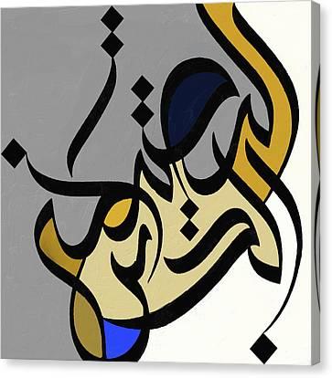 Addinu Nasihah 573 3 Canvas Print