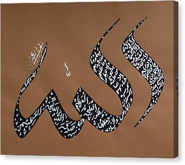 Allah - Ayat Al-kursi Canvas Print by Faraz Khan