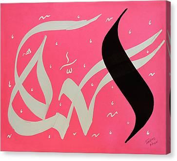 Allah Written In Arabic Canvas Print by Faraz Khan