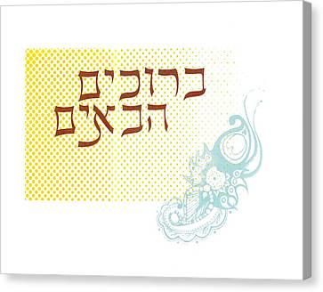 Beruchim Haboyim Canvas Print by Anshie Kagan