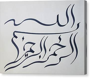 Bismillah - Black N White Canvas Print