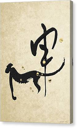 Year Of The Monkey Canvas Print - Chinese Zodiac - Year Of The Monkey On Rice Paper by Serge Averbukh