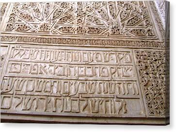 Cordoba Synagogue Sculpted Wall Hebrew Prayer Spain Canvas Print