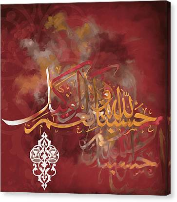 Hasbunallahu Wa Ni'mal Wakeel  574 2 Canvas Print by Mawra Tahreem