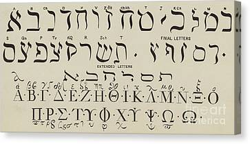 Hebrew And Greek Canvas Print by English School
