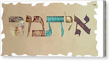 Hebrew Calligraphy- Itamar Canvas Print by Sandrine Kespi