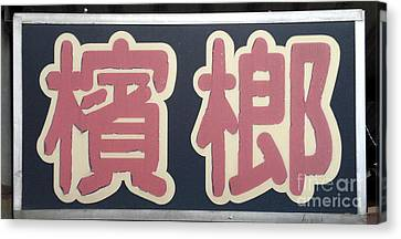 Old Fading Betel Nut Stall Sign Canvas Print by Yali Shi
